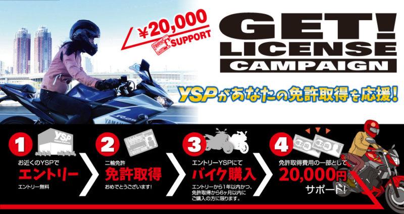 バイクの免許取得キャンペーン