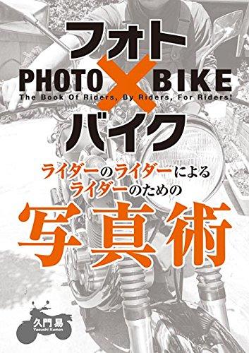 フォト×バイク