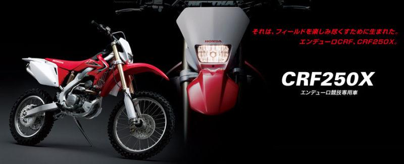 ホンダ CRF250R / CRF250X