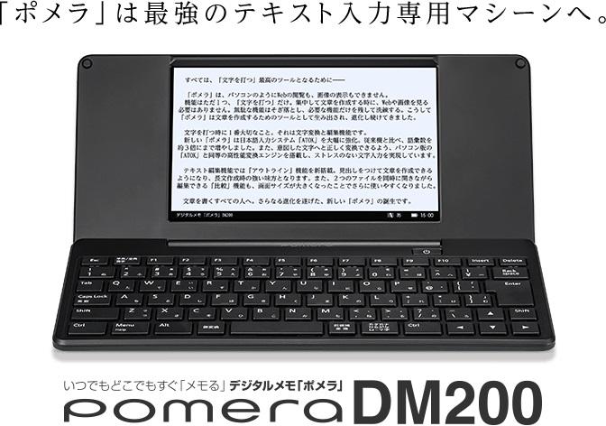 ポメラ DM200