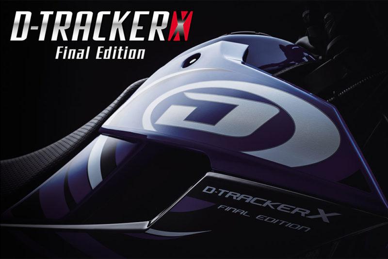 カワサキ D-Tracker Xはここが凄い!!