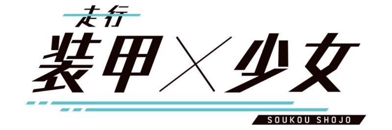 オリジナル企画「装甲×少女」のロゴが出来上がりました!